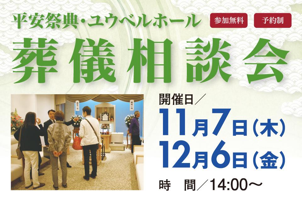 葬儀相談会[予約制・参加無料]平安祭典 ユウベルホール広島