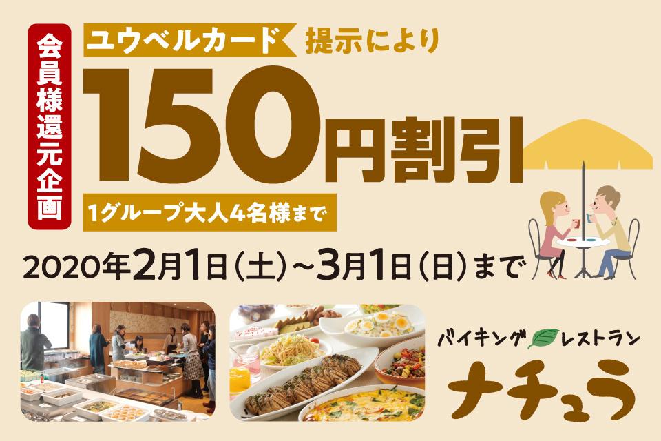 ユウベル会員様還元企画【ナチュラランチ150円割引】