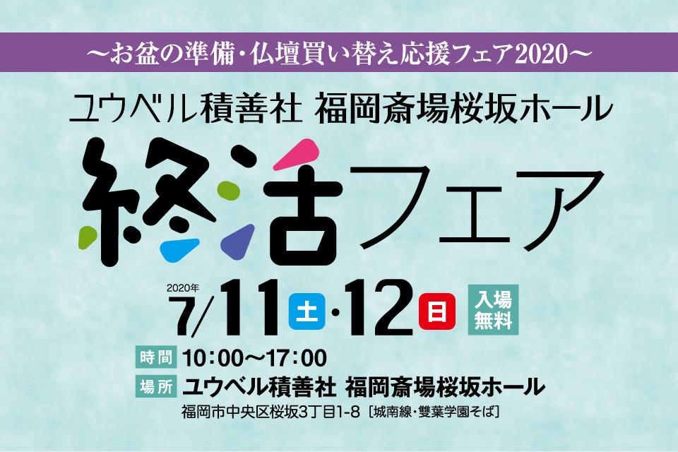 終活フェア ~お盆の準備・仏壇買い替え応援フェア2020~