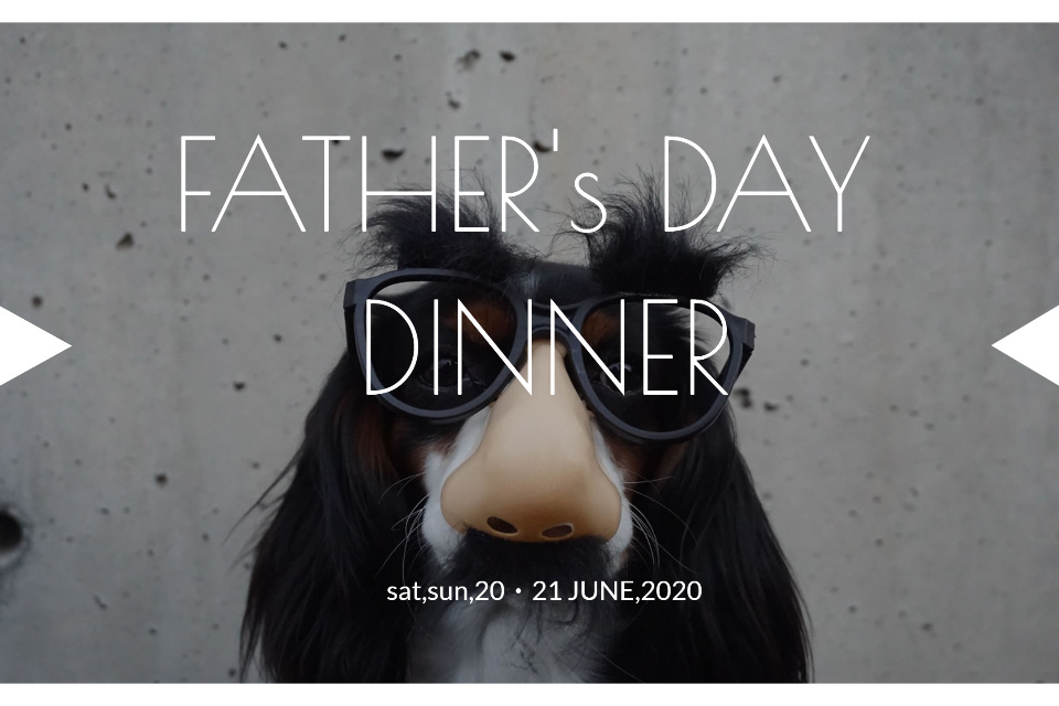 父の日 お祝いディナー