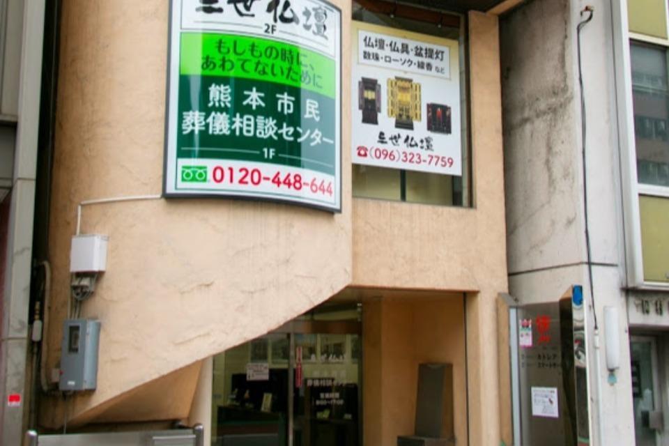 熊本市民葬儀相談センター