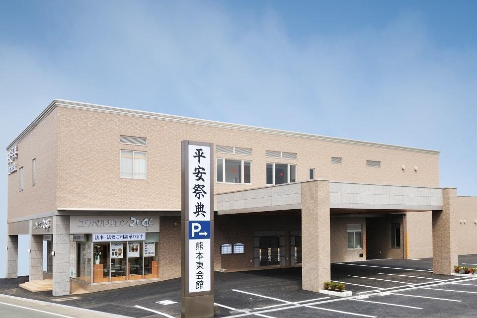 平安祭典 熊本東会館