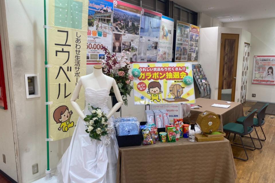 【ユウベルなんでも相談コーナー出店中!!】