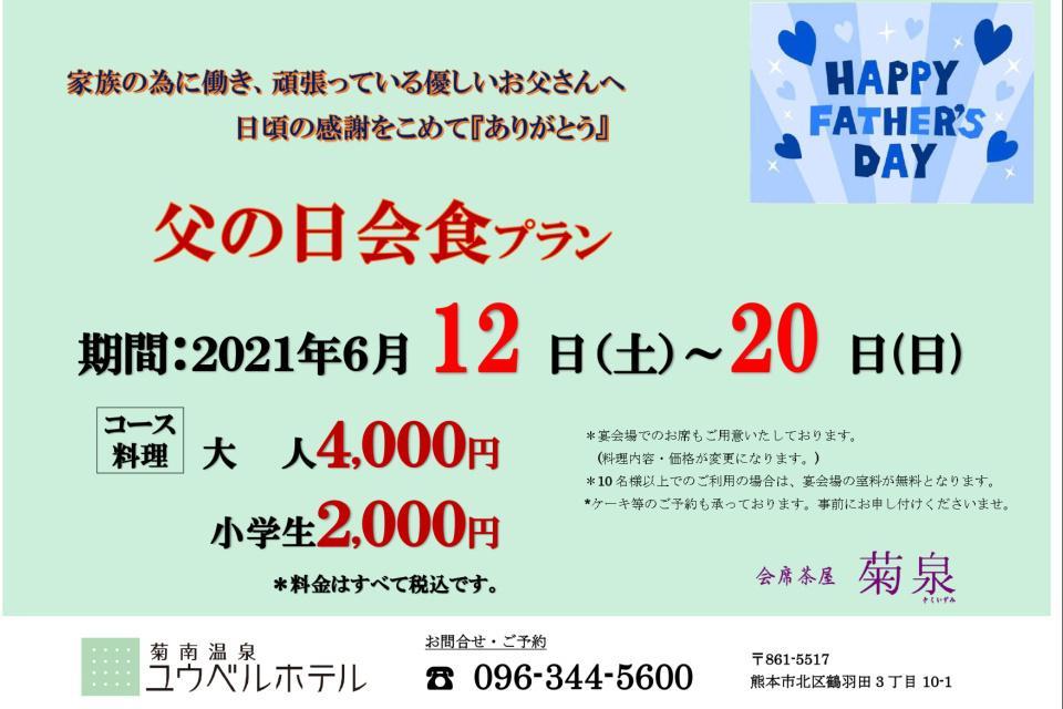 『父の日』会食プラン
