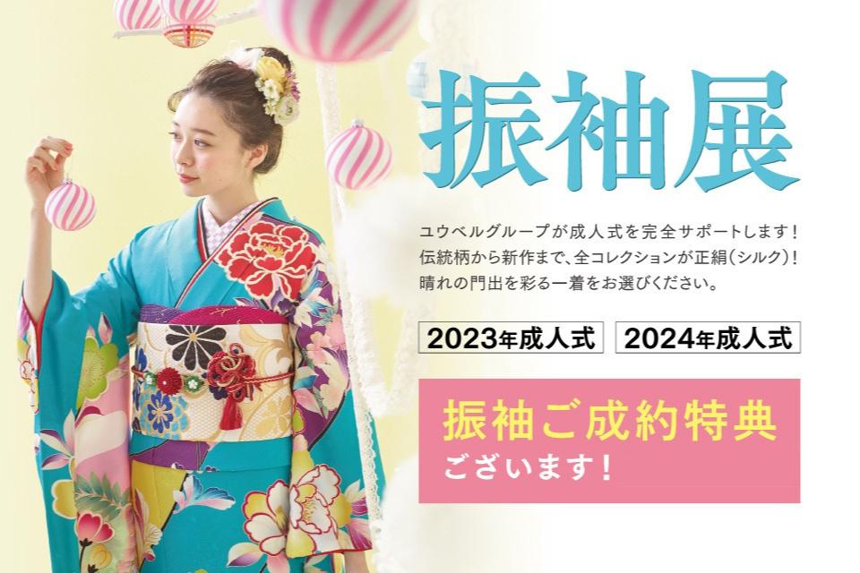 【2023年・2024年成人式の方】振袖展 in グラン米子