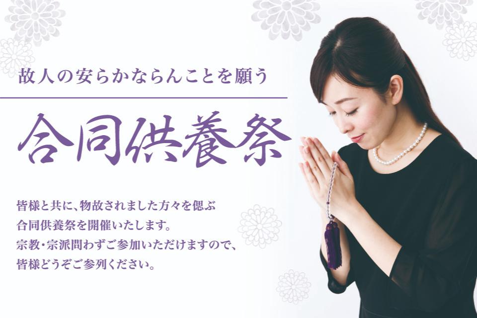 平安祭典 合同供養祭