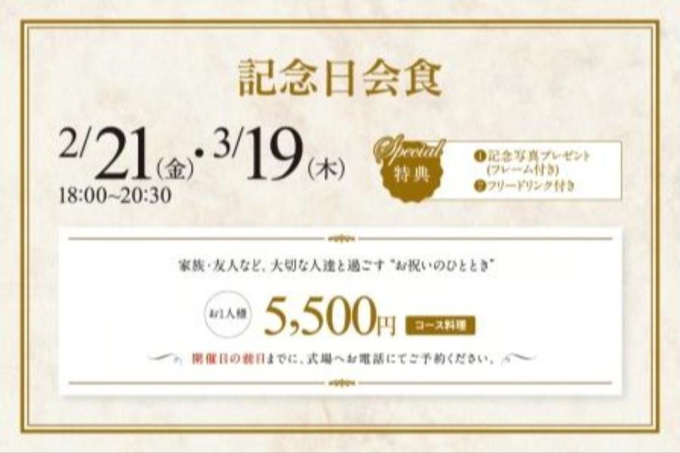 ☆記念日会食「夫婦の日ディナー」☆