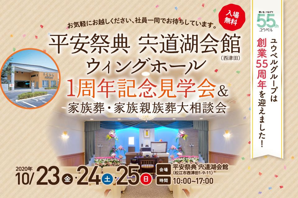 平安祭典宍道湖会館ウイングホール1周年記念見学会